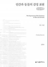 인간과 동물의 감정 표현 - 큰글씨책