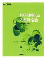 데이터베이스 기초와 실습 :엑세스 2002