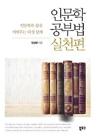 인문학 공부법 실천편