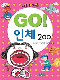 GO! 인체 200