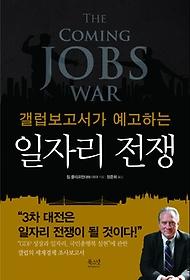 (갤럽보고서가 예고하는) 일자리 전쟁