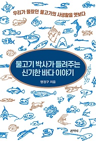 "<font title=""물고기 박사가 들려주는 신기한 바다 이야기"">물고기 박사가 들려주는 신기한 바다 이야...</font>"