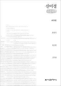 신이경 (큰글씨책)