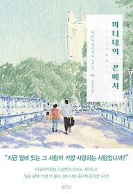마티네의 끝에서 : 히라노 게이치로 장편소설