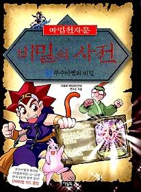 마법천자문 비밀의 사전 3 - 부수마법의 비밀