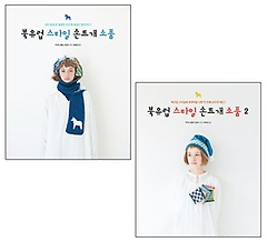 북유럽 스타일 손뜨개 소품 1,2 패키지