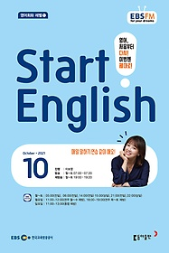 "<font title=""EBS 라디오 Start English 스타트 잉글리쉬 (월간) 10월호"">EBS 라디오 Start English 스타트 잉글리쉬...</font>"