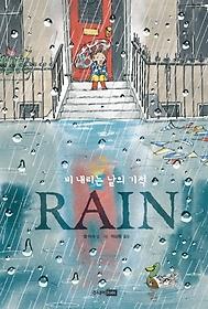 RAIN - 비 내리는 날의 기적