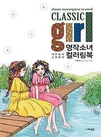 명작소녀 컬러링북