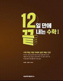 12끝 12일 만에 끝내는 수학 1 (2018년용)