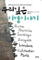 "<font title=""뿌리깊은 지명이야기 - 신화와 전설, 역사가 새긴 지명으로 읽는 유럽 문화사"">뿌리깊은 지명이야기 - 신화와 전설, 역사...</font>"