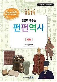 인물로 배우는 펀펀 역사 - 4호
