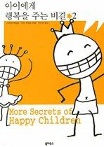 아이에게 행복을 주는 비결 2
