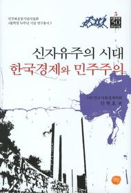 신자유주의시대 한국경제와 민주주의