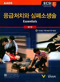 응급처치와 심폐소생술 :essentials