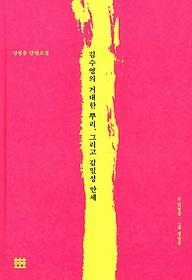 김수영의 거대한 뿌리, 그리고 김일성