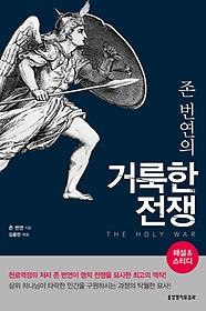 존 번연의 거룩한 전쟁 (해설 & 스터디)