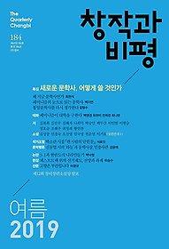 창작과 비평 (계간) 2019 여름호