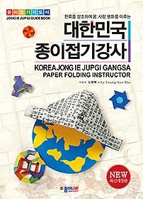 대한민국 종이접기강사 - 종이접기 지도서