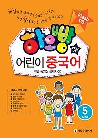 "<font title=""하오빵 어린이 중국어 STEP 5 플래시 CD (교재별매)"">하오빵 어린이 중국어 STEP 5 플래시 CD (...</font>"