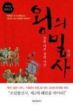 왕의 밀사 : 일본 막부 잠입 사건