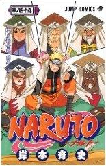 NARUTO 49 (コミック)