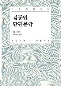 김동인 단편문학 (큰글씨책)