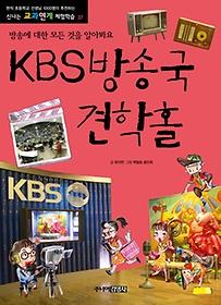 KBS 방송국 견학홀
