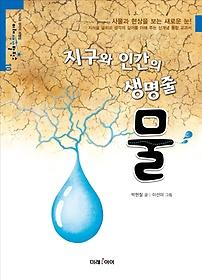 지구와 인간의 생명줄 물