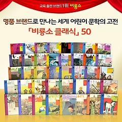 비룡소 클래식 1~50권 세트