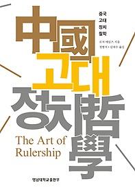 중국 고대 정치철학