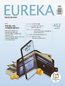 월간 유레카 7월호 452호
