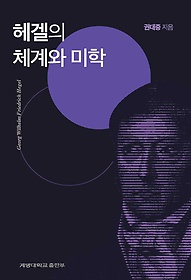 헤겔의 체계와 미학
