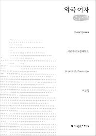 외국 여자 (큰글씨책)