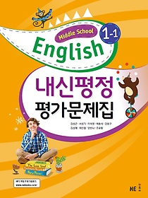 "<font title=""능률 MIDDLE SCHOOL ENGLISH 중 1 내신평정 평가문제집 1-1 (2020년용/ 김성곤)"">능률 MIDDLE SCHOOL ENGLISH 중 1 내신평정...</font>"