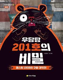 우당탕 201호의 비밀
