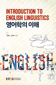영어학의 이해