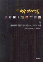 "<font title=""HD 역사스페셜 4 - 동아시아 문명의 클라이맥스, 고려와 조선"">HD 역사스페셜 4 - 동아시아 문명의 클라이...</font>"