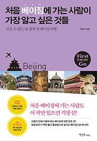 "<font title=""처음 베이징에 가는 사람이 가장 알고 싶은 것들"">처음 베이징에 가는 사람이 가장 알고 싶...</font>"