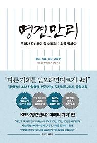 명견만리2 :우리가 준비해야 할 미래의 기회를 말하다.인구, 경제, 북한, 의료 편