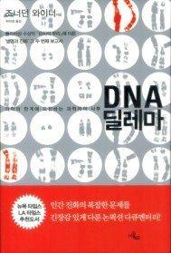 DNA 딜레마