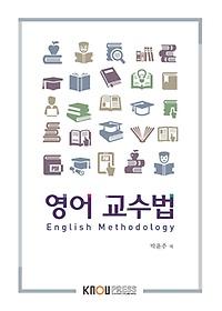 영어 교수법