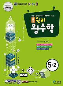 초등 원리 왕수학 5-2 (2020년용)