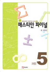 매스티안 파이널 과정 5 - 초 5학년