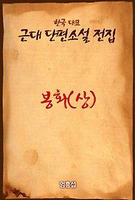 봉화 (상)