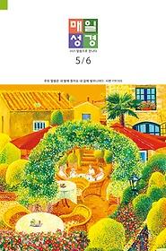 매일성경 (격월간) 5,6월호