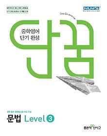 단꿈 문법 Level 3