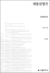 채봉감별곡
