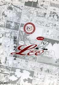 밀림의 왕자 레오 1~3 박스세트