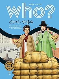 (Who?) 김만덕·임상옥